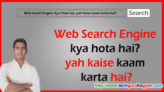 web-search-engine-kya-hota-hai