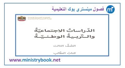 كتاب دراسات اجتماعية وتربية وطنية الصف الثالث 2018-2019-2020-2021