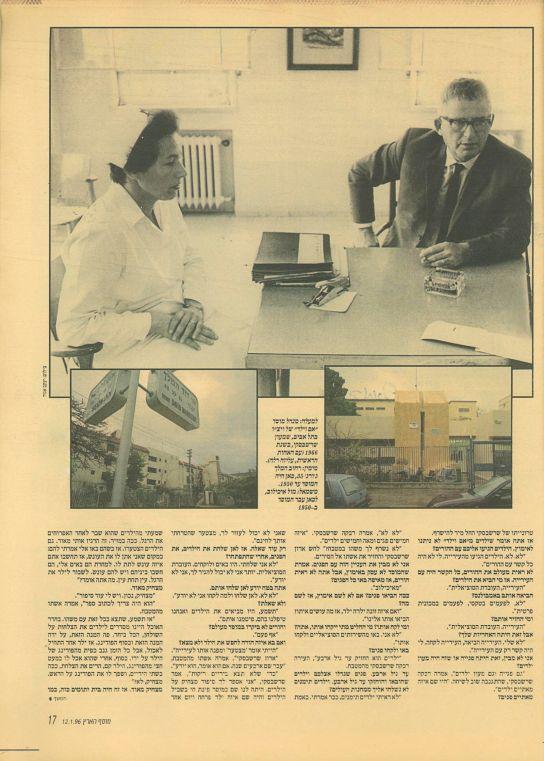 """למעלה: מנהל מוסד """"אם וילד"""" של ויצ""""ו בתל אביב, שמעון שרשבסקי, בשנת 1966 (עם האחות הראשית, עליזה רלה). מימין: רחוב המלך ג'ורג' 35 בתל אביב, שם שכן מוסד """"אם וילד"""" של ויצ""""ו עד 1950 יעקב אגור"""