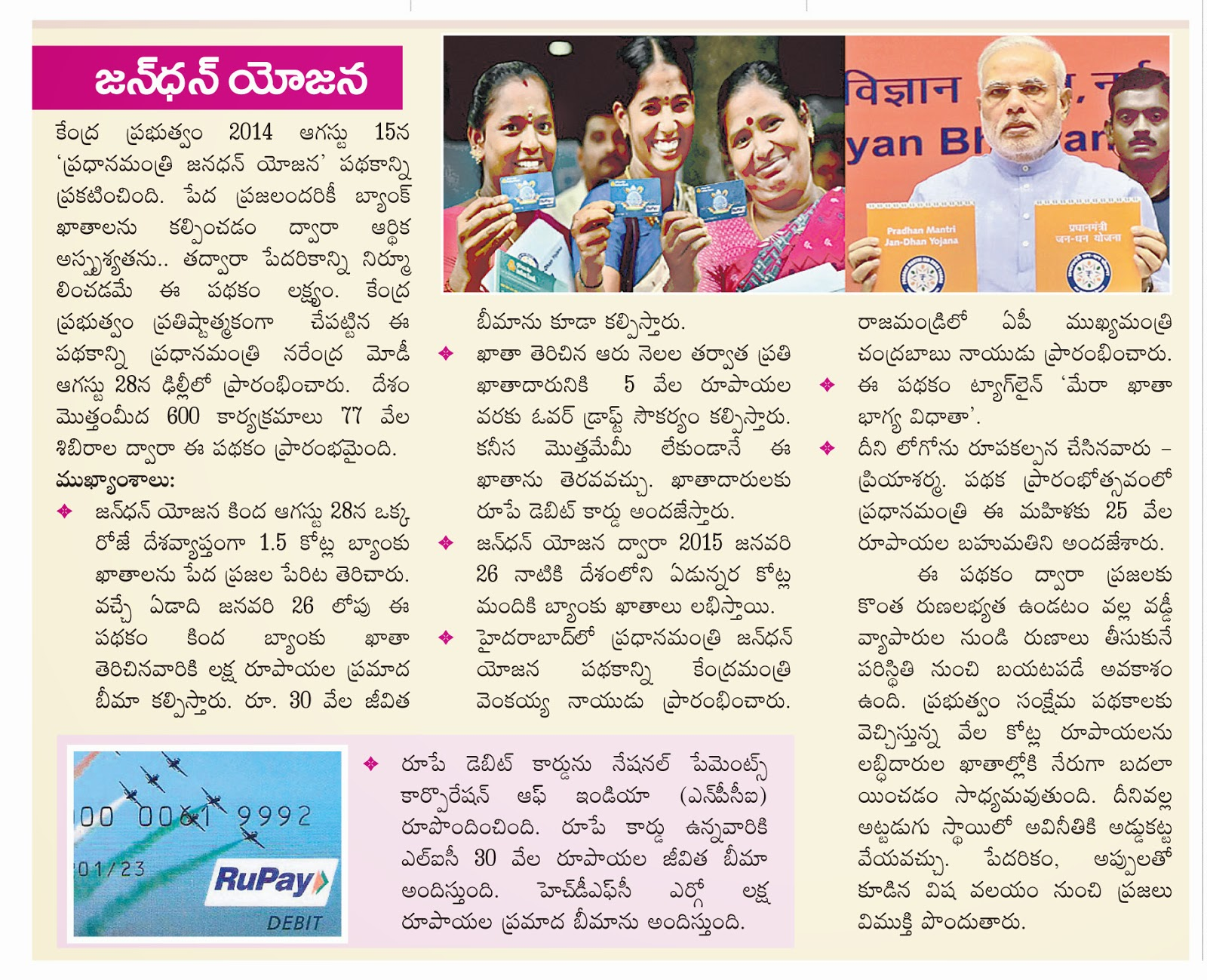 Swachh Bharat Essay In Telugu | myideasbedroom.com