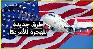 هل تفكر بالهجرة إلى أمريكا ؟!! شاهد هذا الفيديو SIMOLIFE