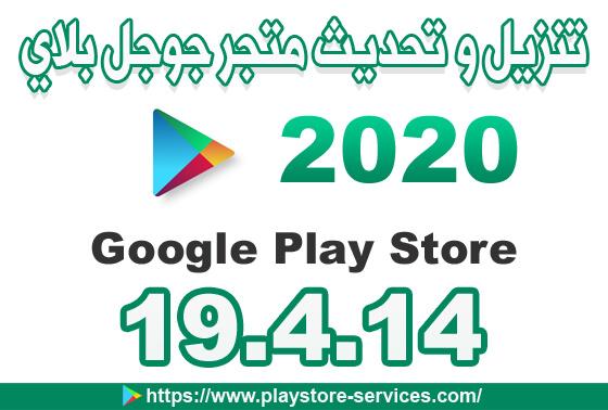 تنزيل متجر Play - تحديث متجر بلاي Google Play Store 19.4.14 APK