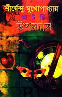8 Ti Upanyas by Shirshendu Mukhopadhyay