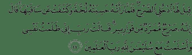 Surat An Naml ayat 44