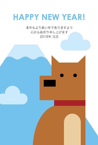 富士山を背景にした犬のフラットデザイン年賀状(戌年)