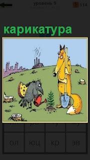 На карикатуре изображение вороны поливающей елку и желтого волка рядом с лопатой