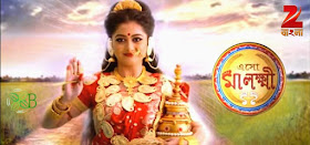 eso ma lokkhi zee bangla - Eso Maa Lakshmi (Title Track) Zee Bangla TV Serial Mp3 2016 Song Download