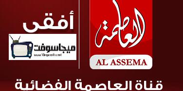 تردد قناة العاصمة المصرية الجديد 2020 على النايل سات موقع برامجنا