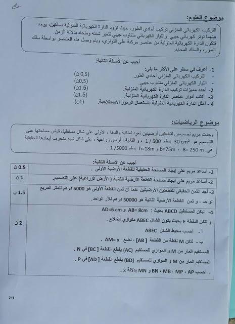 الصفحة 2 - نماذج مواضيع مباراة مسلك مفتشي التعليم الابتدائي الدرجة الاولى - دورة 20 / 21 ماي 2017 ::: جريدة التربية jarida-tarbiya.blogspot.com