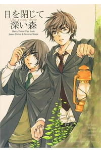 Harry Potter Doujinshi – The World 2 – Truyện tranh
