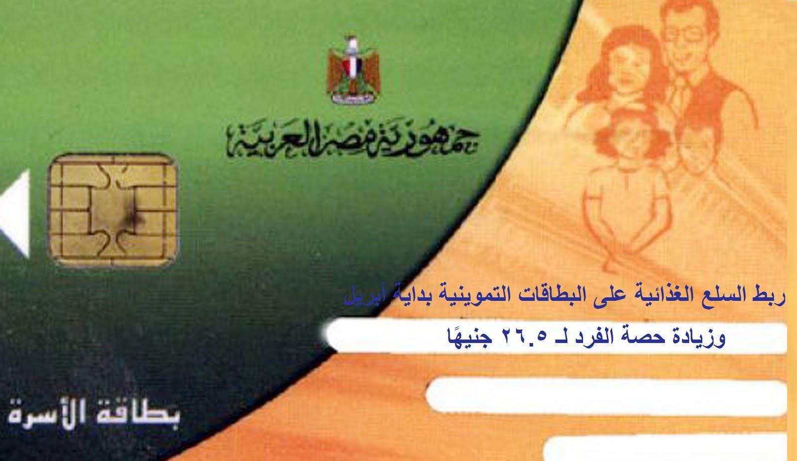 وزارة التموين تربط السلع الغذائية على البطاقات التموينية بداية أبريل وزيادة حصة الفرد بالبطاقة بجميع المحافظات
