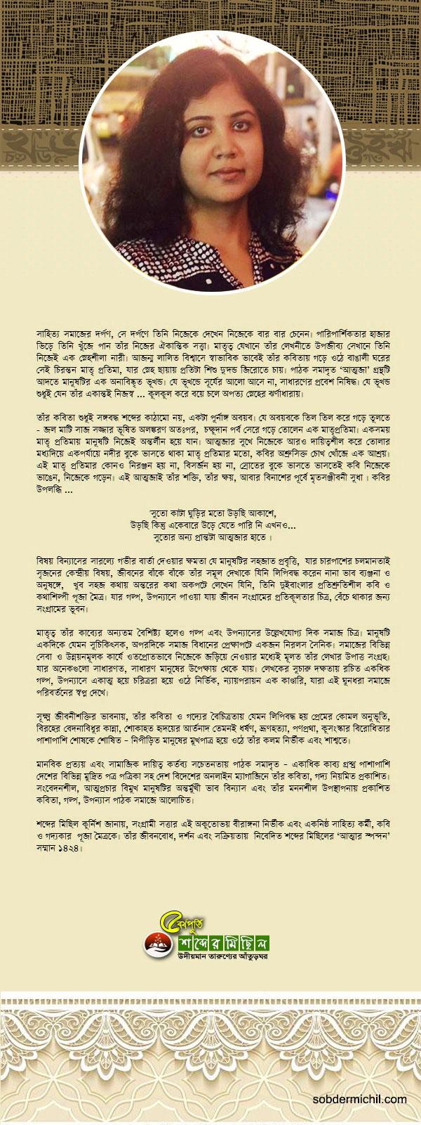 'আত্মার স্পন্দন' সম্মান ১৪২৪ / পূজা মৈত্র