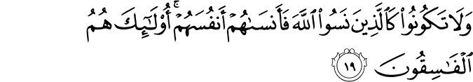 Surat Al-Hasyr Ayat 19