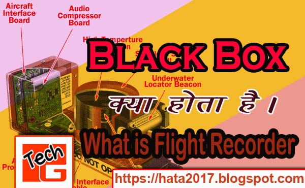 Black-box-kya-hota-hai
