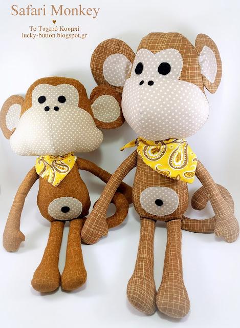 """""""Safari Monkey"""" Υφασμάτινο πιθηκάκι - μαϊμουδάκι  σε μεγάλο και μικρό μέγεθος"""