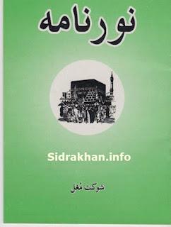 Noor Nama pdf