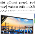 Thomson Android T.V. launch of india - price 13490