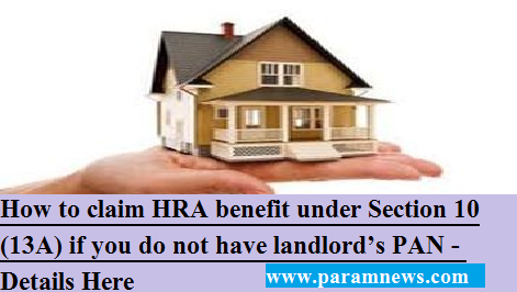 how-to-claim-hra-benefit-under-section-10-paramnews-without-pan-of-landlords