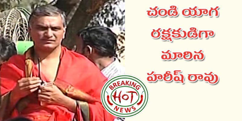 Harish Rao Became As Saviour Of Chandi Yaagam - HBN-Hot
