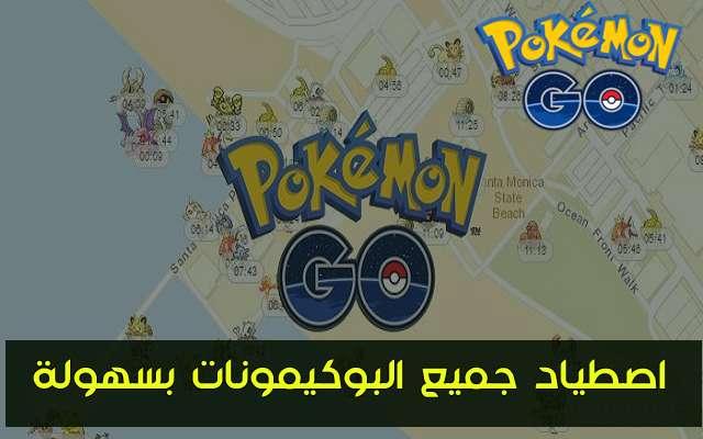 موقع PokéVision الذي يحدد لك جميع الشوارع والأماكن في مدينتك التي توجد فيها البوكيمون لاصطيادها بسهولة