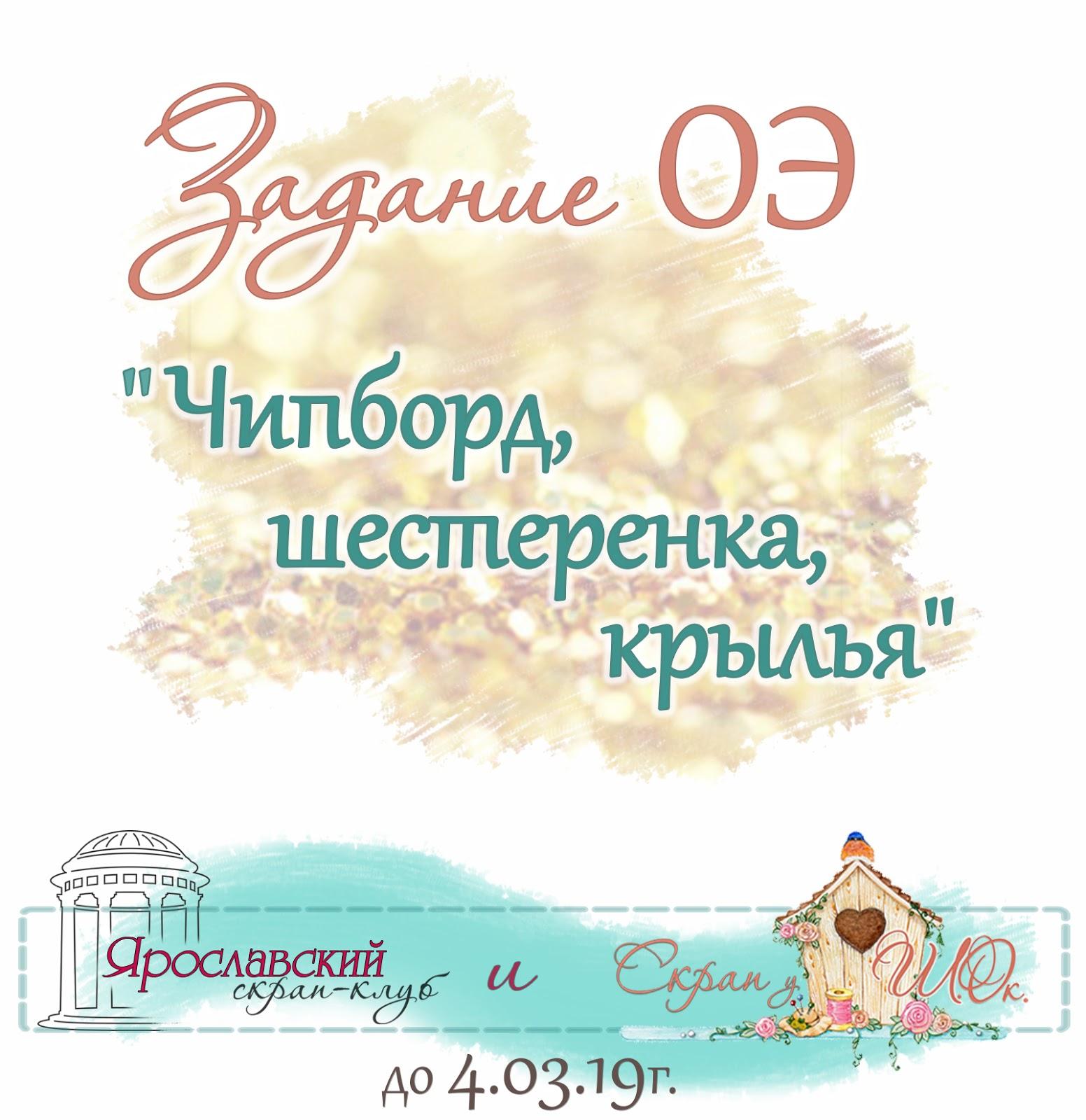 """ОЭ """"Чипборд, шестеренка, крылья""""до 04.03.2018"""