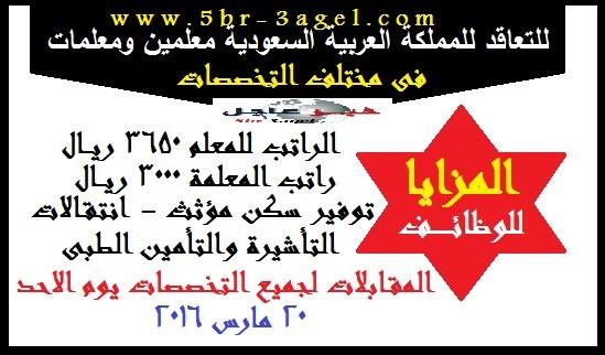 """للتعاقد الفورى للسعودية """" معلمين ومعلمات """" لمختلف التخصصات والمقابلات 20 مارس 2016"""