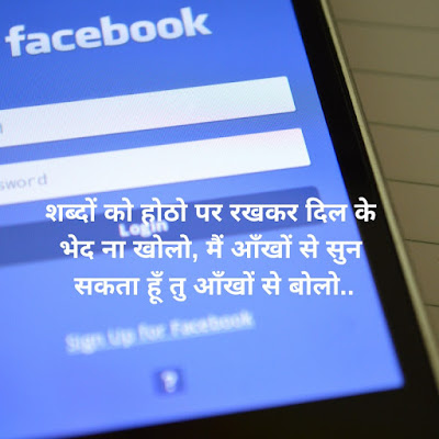 famous FB Status In Hindi
