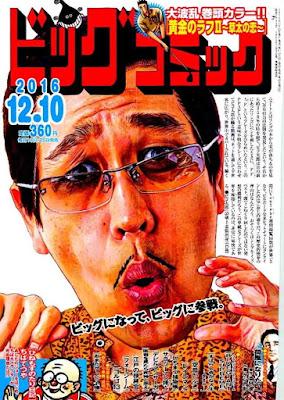 ビッグコミック 2016年12月10日号 raw zip dl