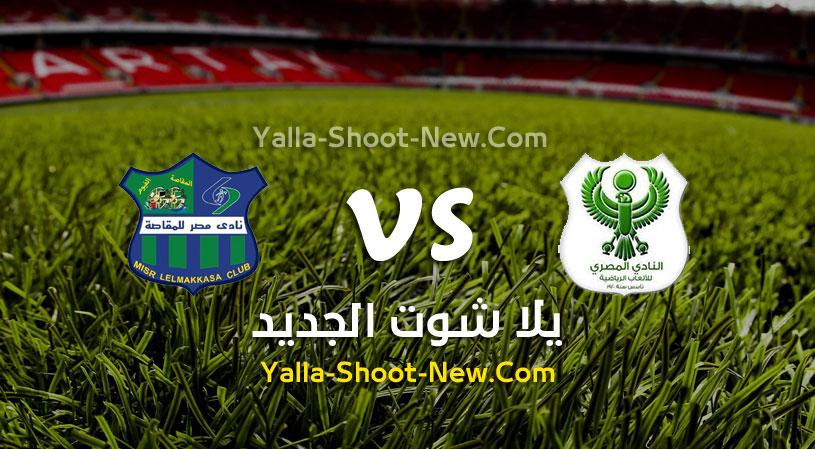 مباراة المصري البورسعيدي ومصر المقاصة