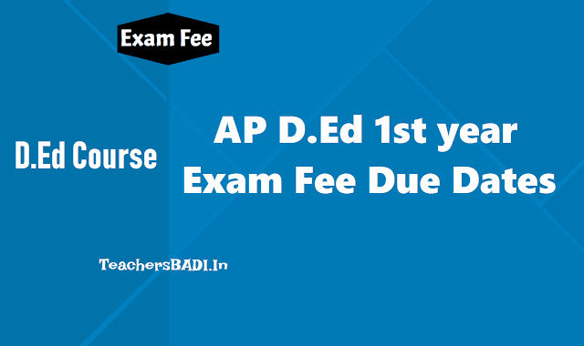 ap ded 1st year exams fee due dates,exams fee payment dates,ap ded 1st year exams fee last dates,ap ded 1st year exams fee amount,exams fee schedule