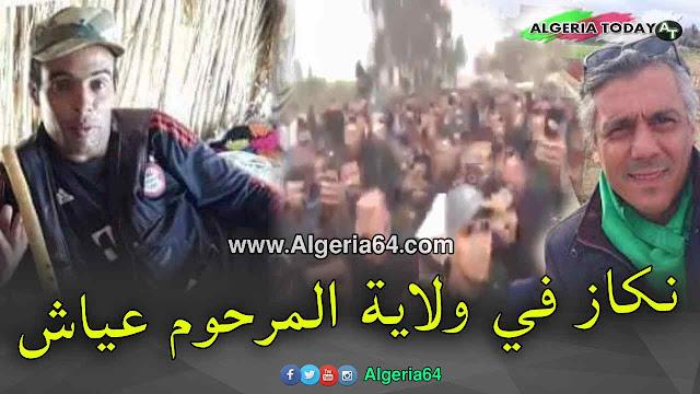 رشيد نكاز في بوسعادة ولاية المرحوم عياش المسيلة