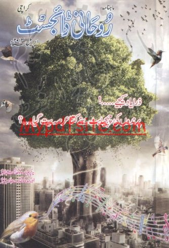 Rohani Digest April 2013