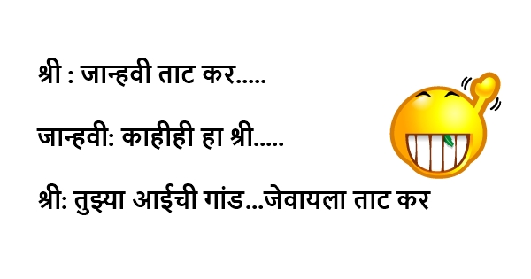 marathi funny adults jokes