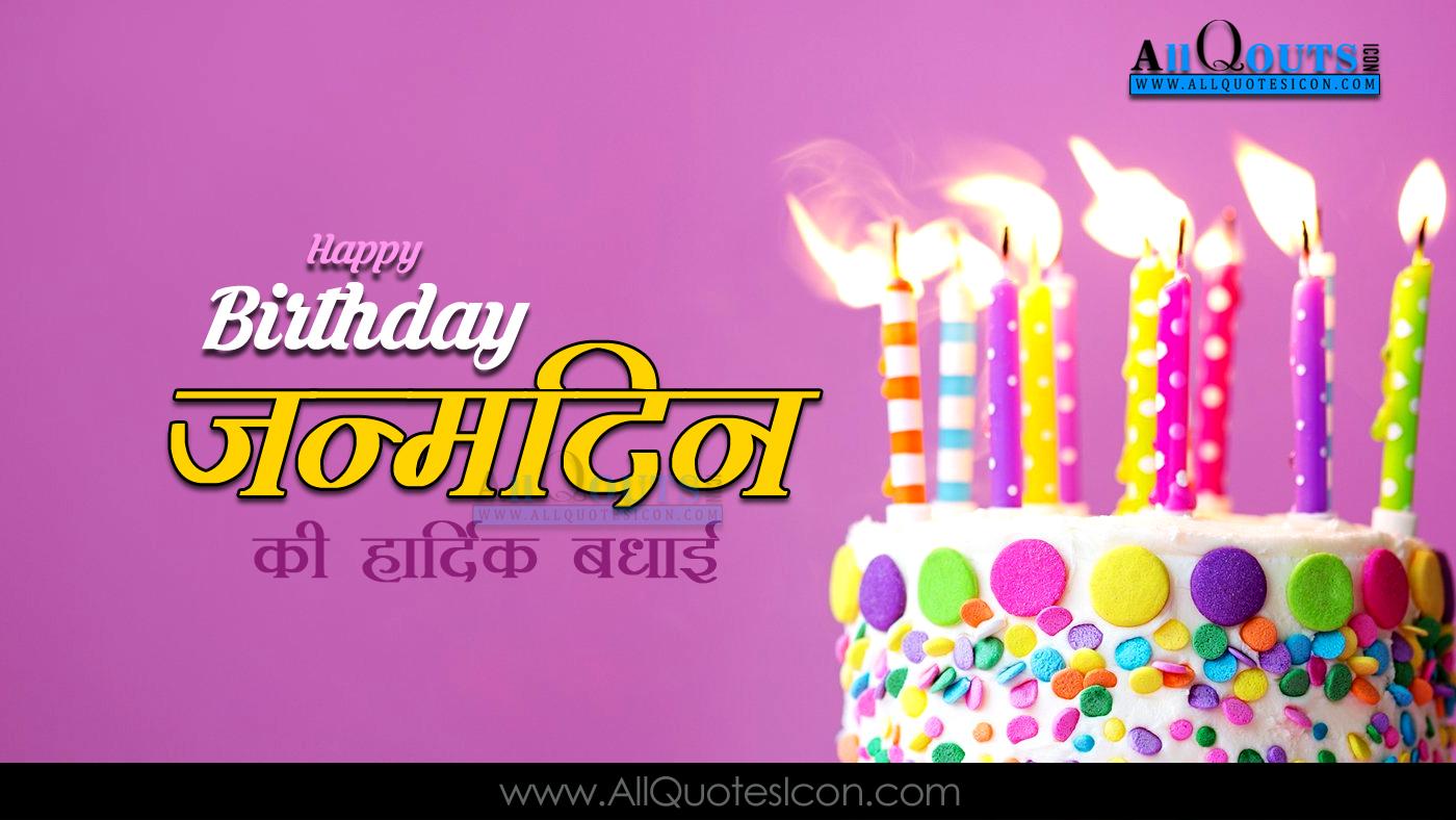 Happy birthday shayari pictures best birthday greetings hindi hindi happy birthday hindi quotes whatsapp images facebook m4hsunfo