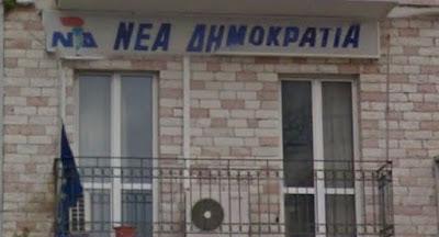"""Θεσπρωτία: """"ΝΕΑ ΕΠΟΧΗ"""" στην τοπική ΝΔ"""