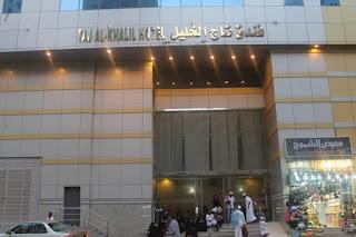 Taj Al Khalil Hotel in Mecca