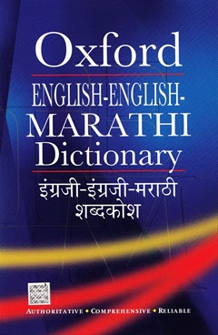 Download Free Oxford English to Marathi Dictionary PDF