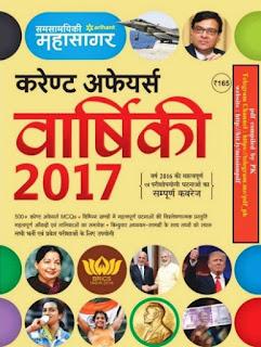 Current Affairs Varshiki 2017 in Hindi By Arihant Publication