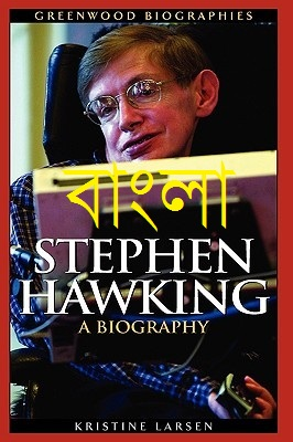 a biography of stephen hawking an english scientist Brief biography professor stephen william hawking was born on 8th january 1942  professor stephen hawking worked on the basic laws which govern the universe.