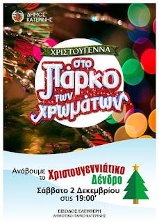 Χριστούγεννα στο Πάρκο Χρωμάτων της Κατερίνης. Ανάβει απόψε το δέντρο ο Δήμαρχος Κατερίνης κ. Σάββας Χιονίδης
