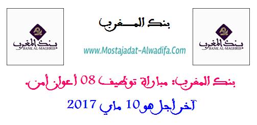 بنك المغرب: مباراة توظيف 08 أعوان أمن. آخر أجل هو 10 ماي 2017