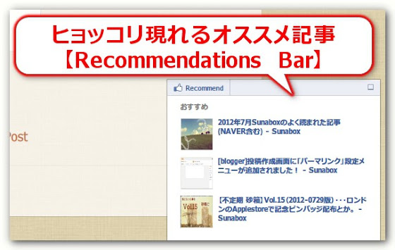 Recommendations Bar