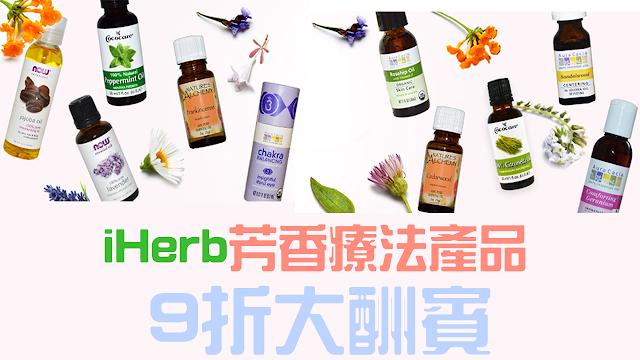 iHerb芳香療法