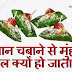 पान चबाने से मुंह लाल क्यों हो जाता है - Why does mouth become red after Chewing paan