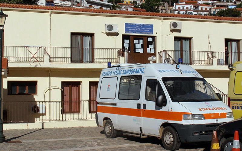 Ανακοίνωση του Δημάρχου Σαμοθράκης για το Κέντρο Υγείας του νησιού