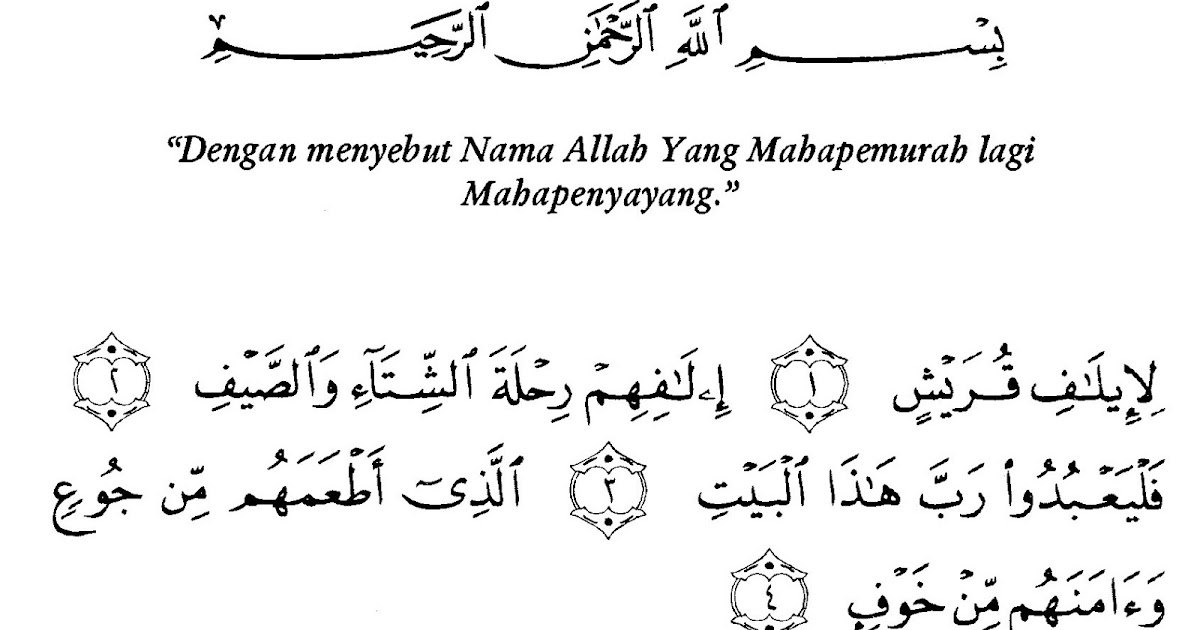 Mewarnai Gambar Tulisan Al Quran Surat Quraisy Ayat 1 4