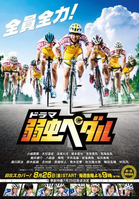 Yowamushi Pedal Live Action