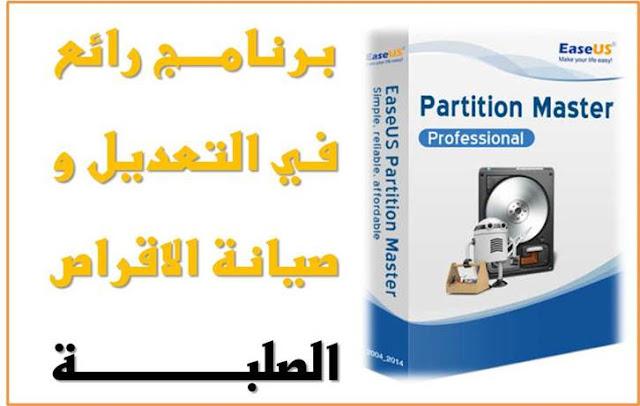 تحميل برنامج ادارة الاقراص الصلبة EaseUS Partition Master