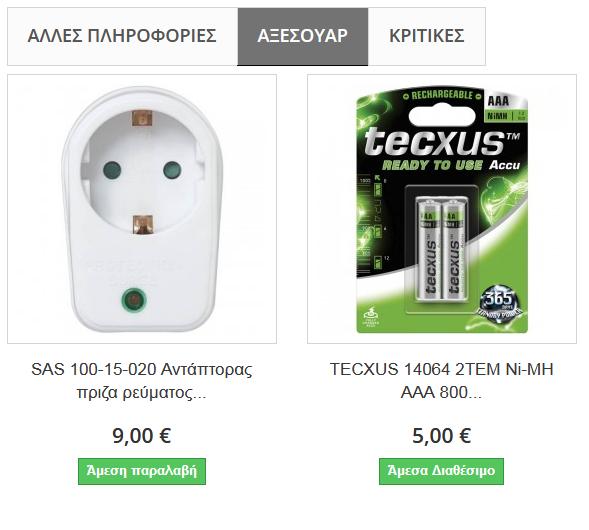 http://koukouzelis.com.gr/mpataries-fortistes/8860-tecxus-14064-2tem-ni-mh-aaa-800.html