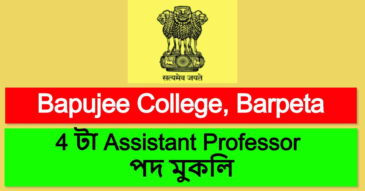 Bapujee College, Barpeta Recruitment 2020 : Apply For 4 Assistant Professor Vacancy